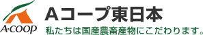 エーコープ関東 私たちは国産農畜産物にこだわります。
